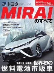 モーターファン別冊 ニューモデル速報 (第502弾 トヨタMIRAIのすべて)