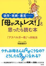 依存・束縛・暴言・・・・・・ 「母がストレス!」と思ったら読む本(大和出版)