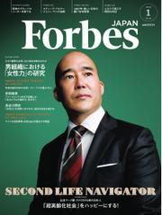 Forbes JAPAN(フォーブス ジャパン)  (2015年1月号)