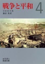 戦争と平和 (四)