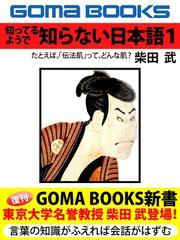 知ってるようで 知らない日本語―1
