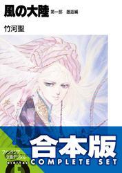 【合本版】風の大陸 コンプリートBOX
