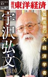 追悼 孤高の大経済学者・宇沢弘文 週刊東洋経済eビジネス新書No.87