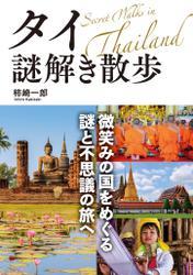 タイ謎解き散歩