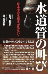 日本中の水道水が危ない! 水道管の叫び