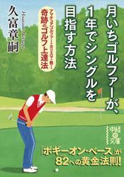 月いちゴルファーが、1年でシングルを目指す方法