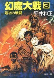 幻魔大戦 3 最初の戦闘