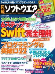 日経ソフトウエア (2015年1月号)