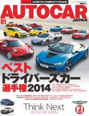 AUTO CAR JAPAN(オート・カー・ジャパン) (2015年1月号)