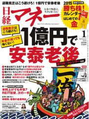 日経マネー (2015年1月号)