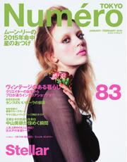 Numero TOKYO(ヌメロ・トウキョウ) (2015年1・2月号)