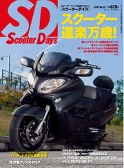ScooterDays (No.33)