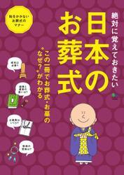 日本のお葬式 (2014/11/11)