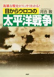 目からウロコの太平洋戦争