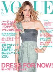 VOGUE JAPAN (ヴォーグ ジャパン)  (2015年1月号)