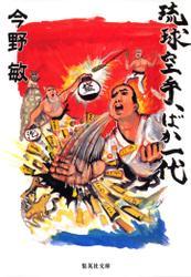 琉球空手、ばか一代