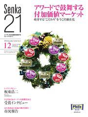 Senka21 (2014年12月号)