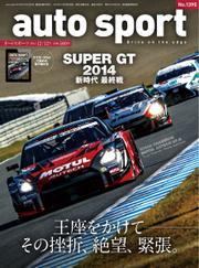 AUTO SPORT(オートスポーツ) (No.1395)