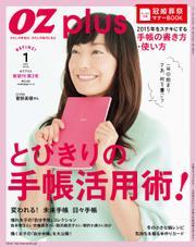 OZ plus(オズプラス) (2015年1月号)