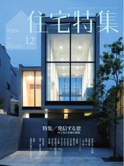 新建築住宅特集 (2014年12月号)