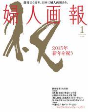 婦人画報 (2015年1月号)