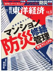 週刊東洋経済 (2014年12/6号)