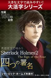 【大活字シリーズ】英語原文で味わうSherlock Holmes2 四つの署名/The Sign of the Four
