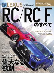 モーターファン別冊 ニューモデル速報 (第503弾 レクサスRC/RC Fのすべて)