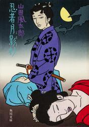 忍者月影抄