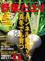 野菜だより (2015年1月号)