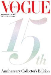 VOGUE 創刊15周年 アニバーサリー コレクターズ エディション (VOGUE JAPAN 2015年1月号増刊)