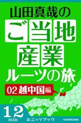 山田真哉のご当地産業ルーツの旅 越中国編 なぜ富山の薬売りは成功したのか? ~富山からの全国ネットワーク