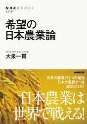 希望の日本農業論