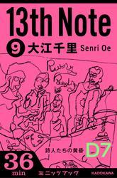 13th Note (9) 詩人たちの黄昏