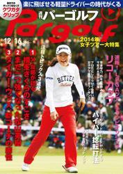 週刊 パーゴルフ (2014/12/16号)