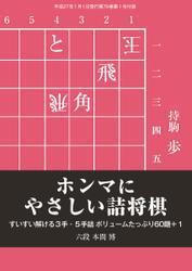 将棋世界 付録 (2015年1月号)
