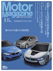モーターマガジン(Motor Magazine) (2015/01)