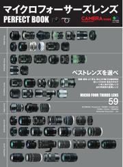マイクロフォーサーズレンズ パーフェクトブック (2014/11/28)