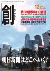 創(つくる) (2014年12月号)