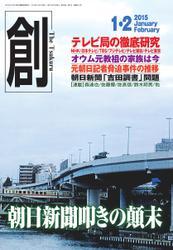 創(つくる) (2015年1・2月号)