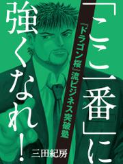「ここ一番」に強くなれ! ~『ドラゴン桜』流ビジネス突破塾~