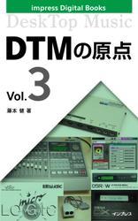 DTMの原点Vol.3