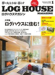 LOG HOUSE MAGAZINE(ログハウスマガジン)  (2015年1月号)