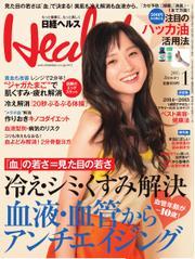 日経ヘルス (2015年1月号)