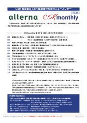 CSRmonthly (Vol.27)