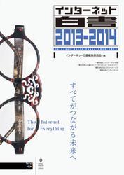 インターネット白書2013-2014