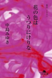 花の色はうつりにけりな 夜会1993