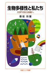 生物多様性と私たち-COP10から未来へ