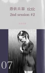 憑依兵器 ti:ti: 2nd session #2