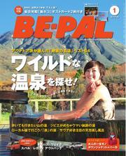 BE-PAL(ビーパル) (2015年1月号)